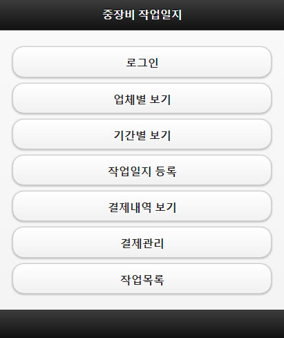중장비 업무 일지 앱 의 원형 웹앱
