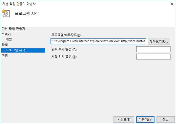 작업 스케줄러 ASP.NET 실행 설정