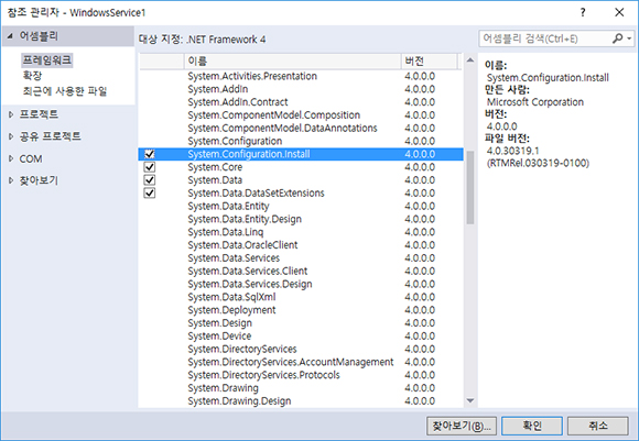 System.Configuration.Install 어셈블리를 참조 추가