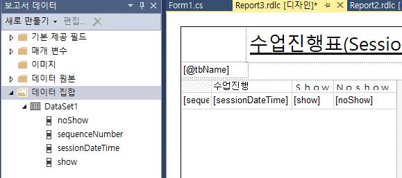 추가된 데이터 집합 항목과 보고서에 추가