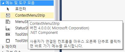 ContextMenuStrip 컨트롤