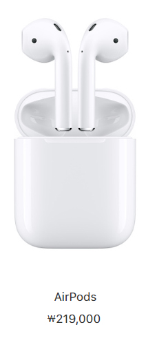 AirPods 가격